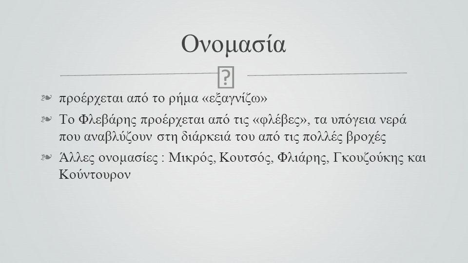 Ονομασία προέρχεται από το ρήμα «εξαγνίζω»