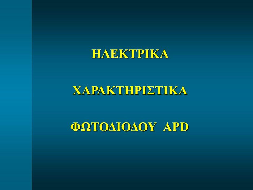ΗΛΕΚΤΡΙΚΑ ΧΑΡΑΚΤΗΡΙΣΤΙΚΑ ΦΩΤΟΔΙΟΔΟΥ APD