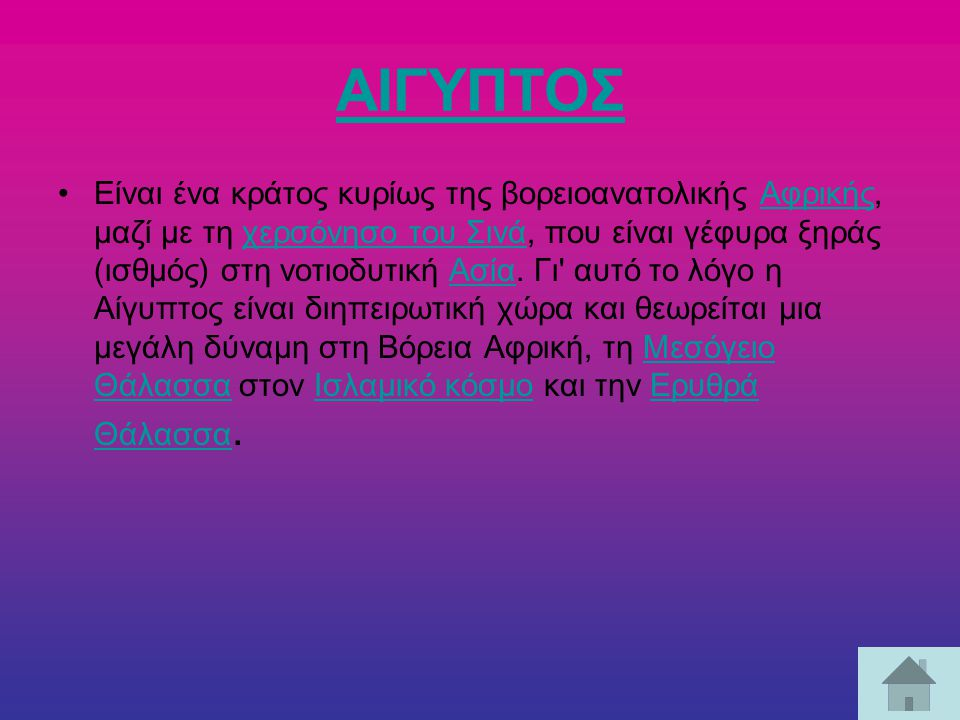 ΑΙΓΥΠΤΟΣ
