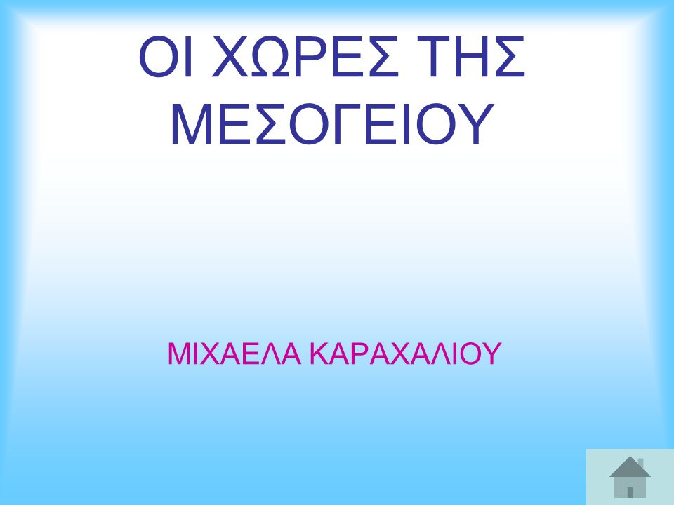OI XΩΡΕΣ ΤΗΣ ΜΕΣΟΓΕΙΟΥ ΜΙΧΑΕΛΑ ΚΑΡΑΧΑΛΙΟΥ