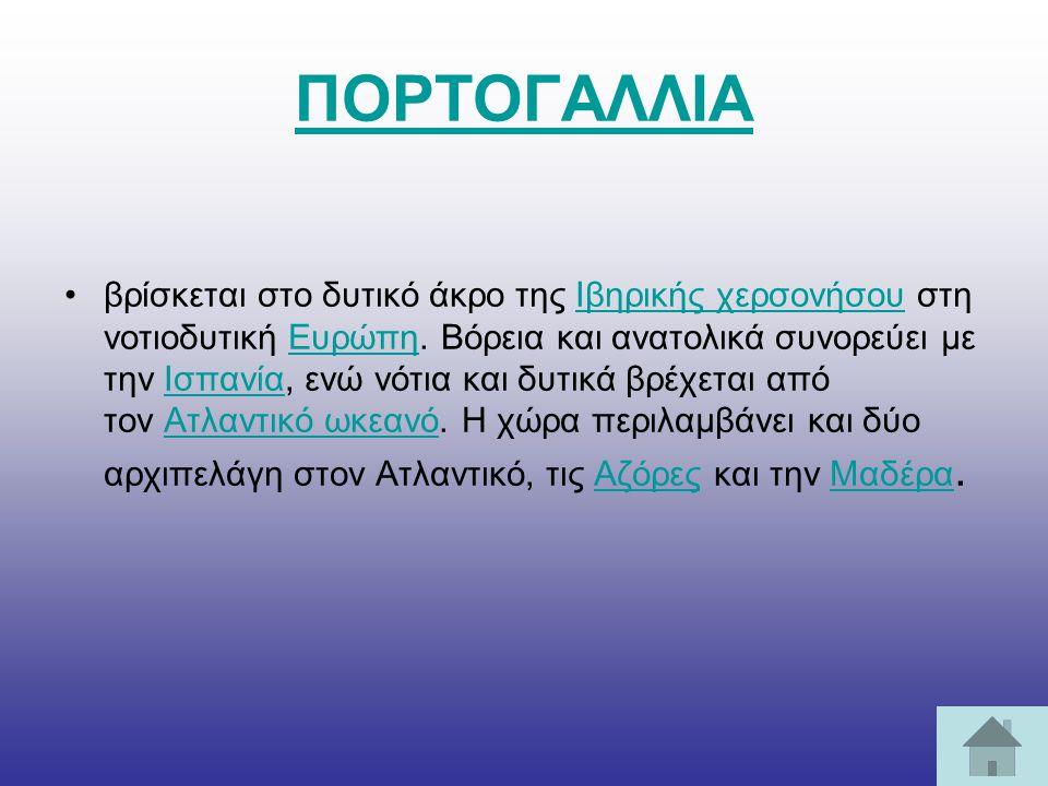ΠΟΡΤΟΓΑΛΛΙΑ