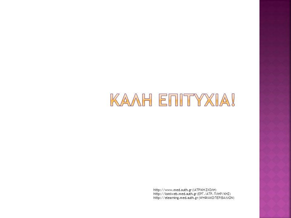 ΚΑΛΗ ΕΠΙΤΥΧΙΑ! http://www.med.auth.gr (ΙΑΤΡΙΚΗ ΣΧΟΛΗ)
