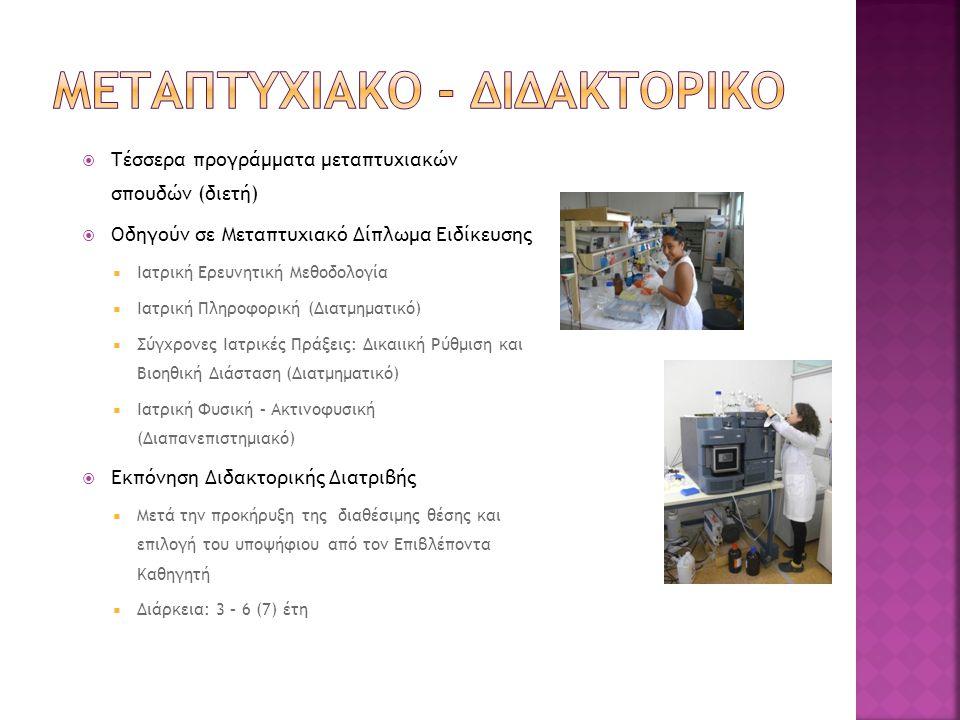 ΜΕΤΑΠΤΥΧΙΑΚΟ - ΔΙΔΑΚΤΟΡΙΚΟ