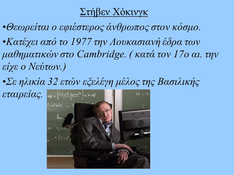 Στήβεν Χόκινγκ Θεωρείται ο εφιέστερος άνθρωπος στον κόσμο.