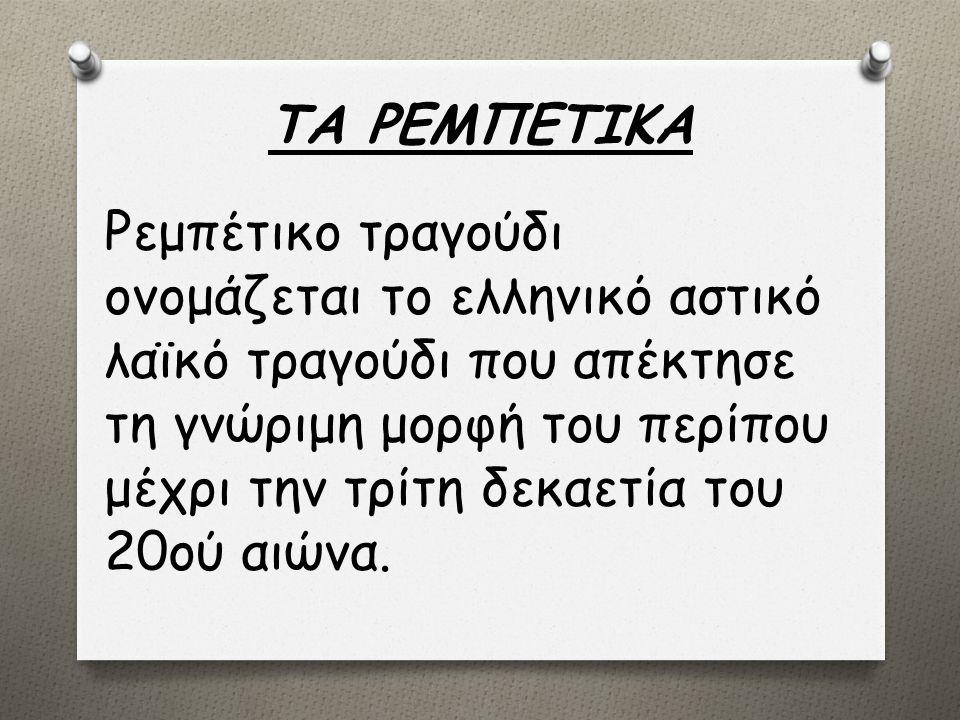ΤΑ ΡΕΜΠΕΤΙΚΑ