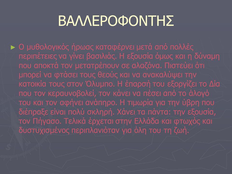 ΒΑΛΛΕΡΟΦΟΝΤΗΣ