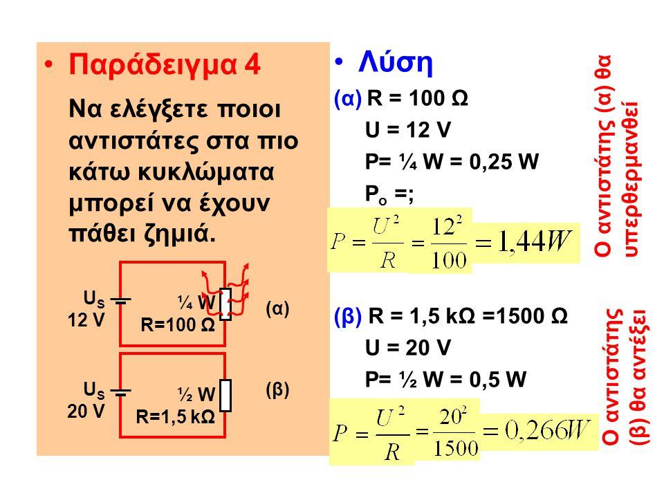 Παράδειγμα 4 Να ελέγξετε ποιοι αντιστάτες στα πιο κάτω κυκλώματα μπορεί να έχουν πάθει ζημιά. Λύση.
