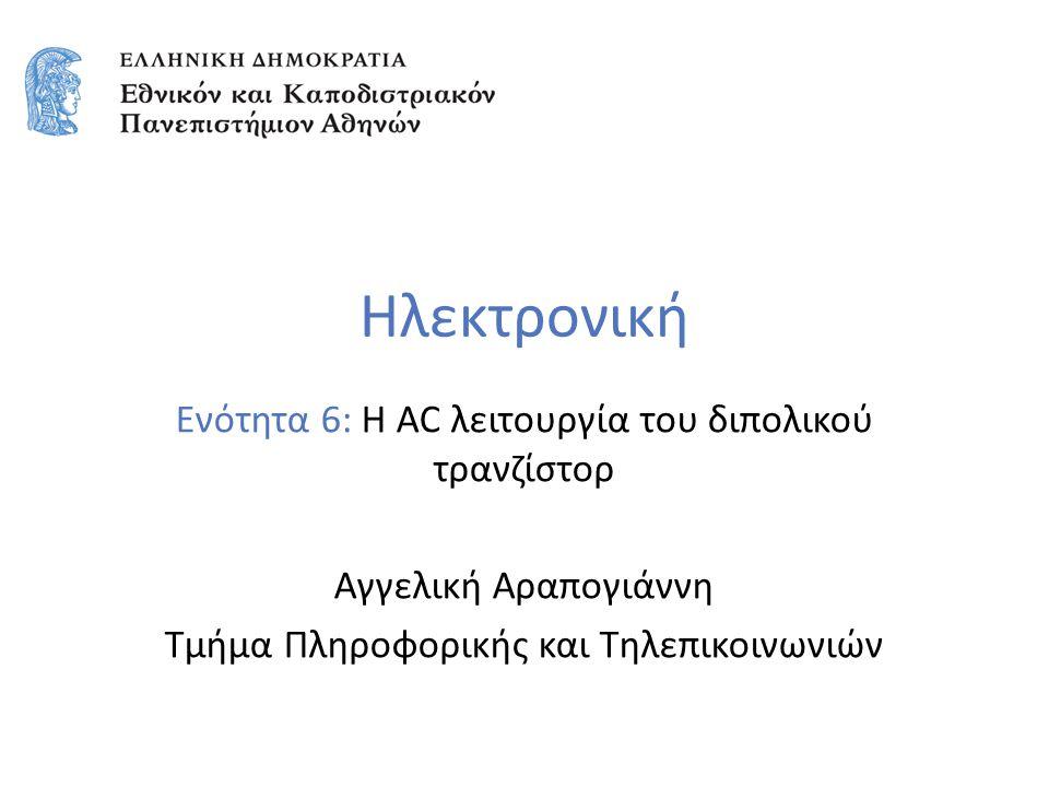 Ηλεκτρονική Ενότητα 6: Η AC λειτουργία του διπολικού τρανζίστορ