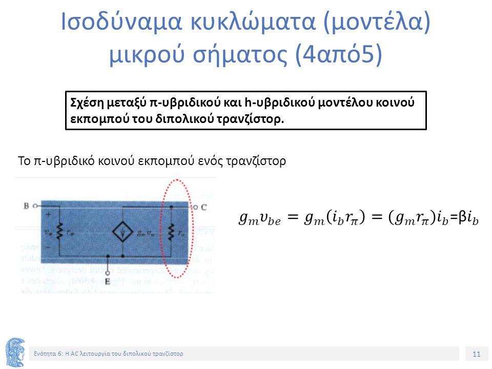 Ισοδύναμα κυκλώματα (μοντέλα) μικρού σήματος (4από5)