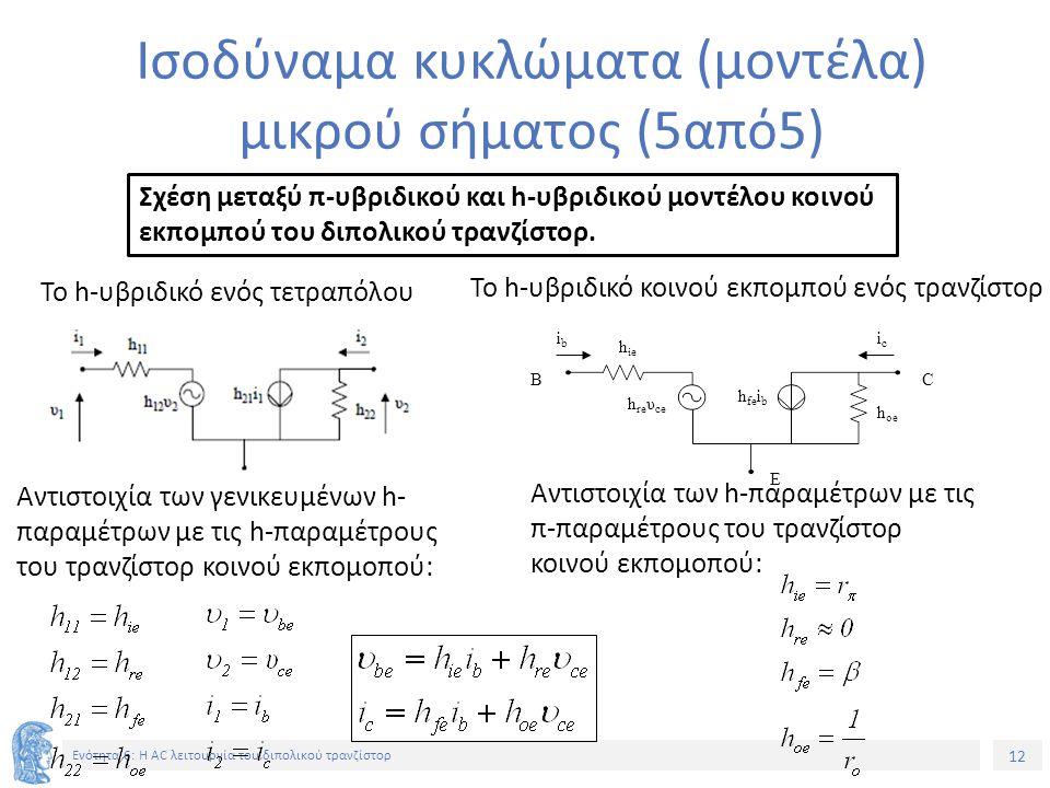 Ισοδύναμα κυκλώματα (μοντέλα) μικρού σήματος (5από5)