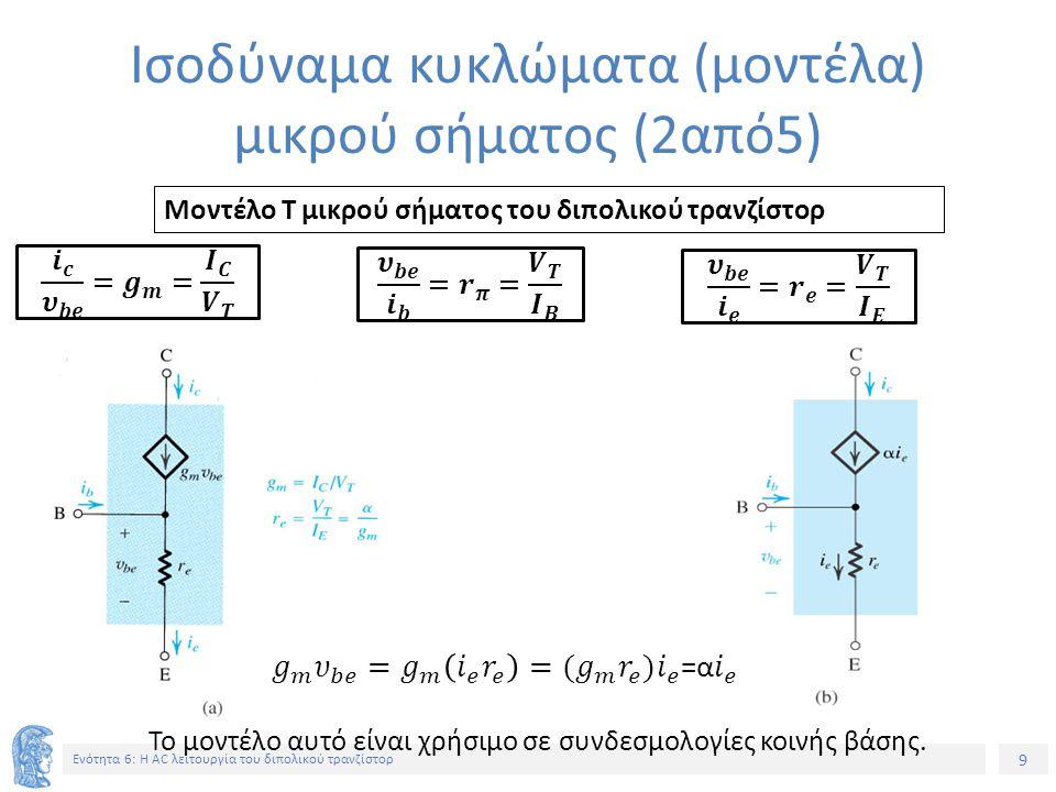 Ισοδύναμα κυκλώματα (μοντέλα) μικρού σήματος (2από5)