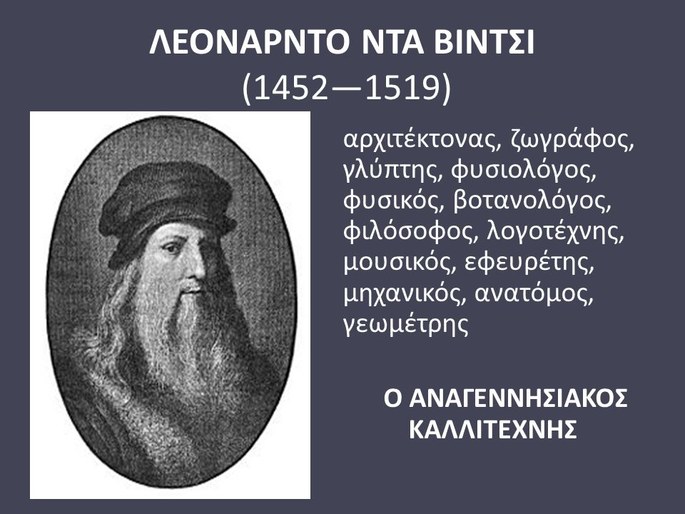 ΛΕΟΝΑΡΝΤΟ ΝΤΑ ΒΙΝΤΣΙ (1452—1519)