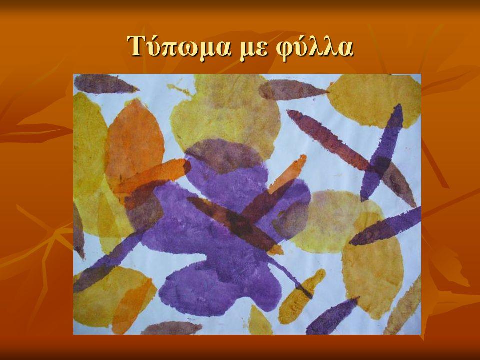 Τύπωμα με φύλλα