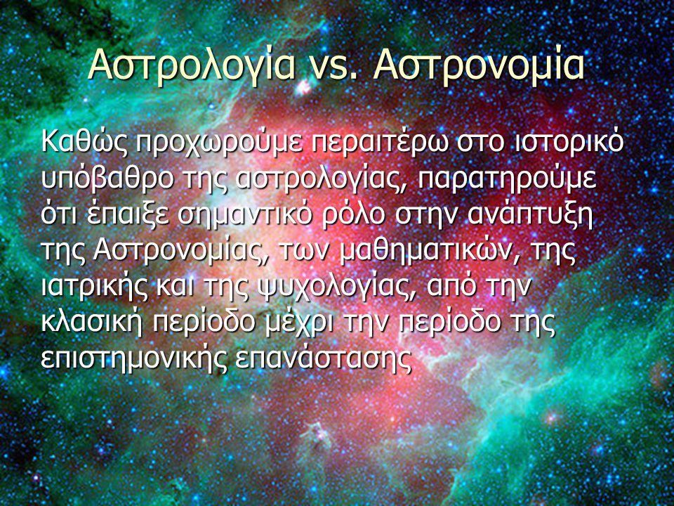 Αστρολογία vs. Αστρονομία