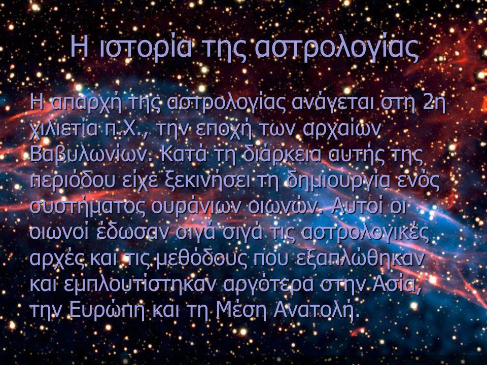 Η ιστορία της αστρολογίας