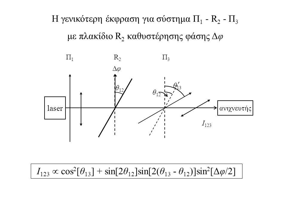 Η γενικότερη έκφραση για σύστημα Π1 - R2 - Π3