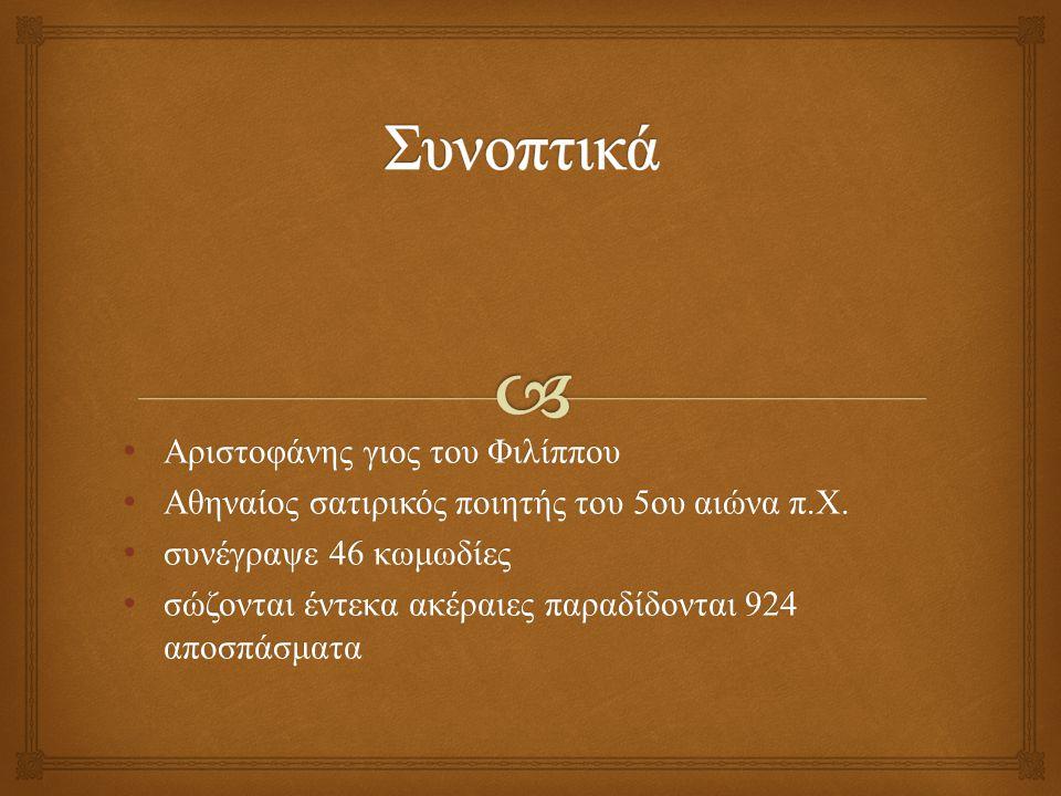 Συνοπτικά Αριστοφάνης γιος του Φιλίππου