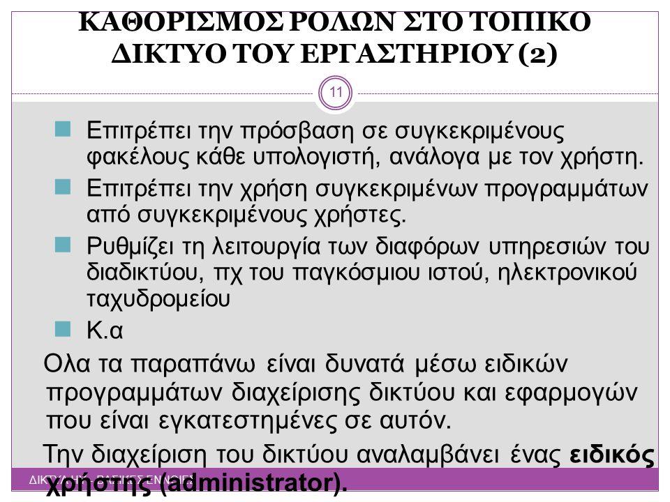 ΚΑΘΟΡΙΣΜΟΣ ΡΟΛΩΝ ΣΤΟ ΤΟΠΙΚΟ ΔΙΚΤΥΟ ΤΟΥ ΕΡΓΑΣΤΗΡΙΟΥ (2)