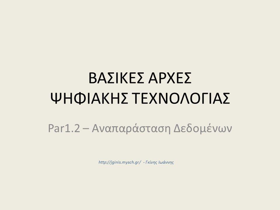 ΒΑΣΙΚΕΣ ΑΡΧΕΣ ΨΗΦΙΑΚΗΣ ΤΕΧΝΟΛΟΓΙΑΣ