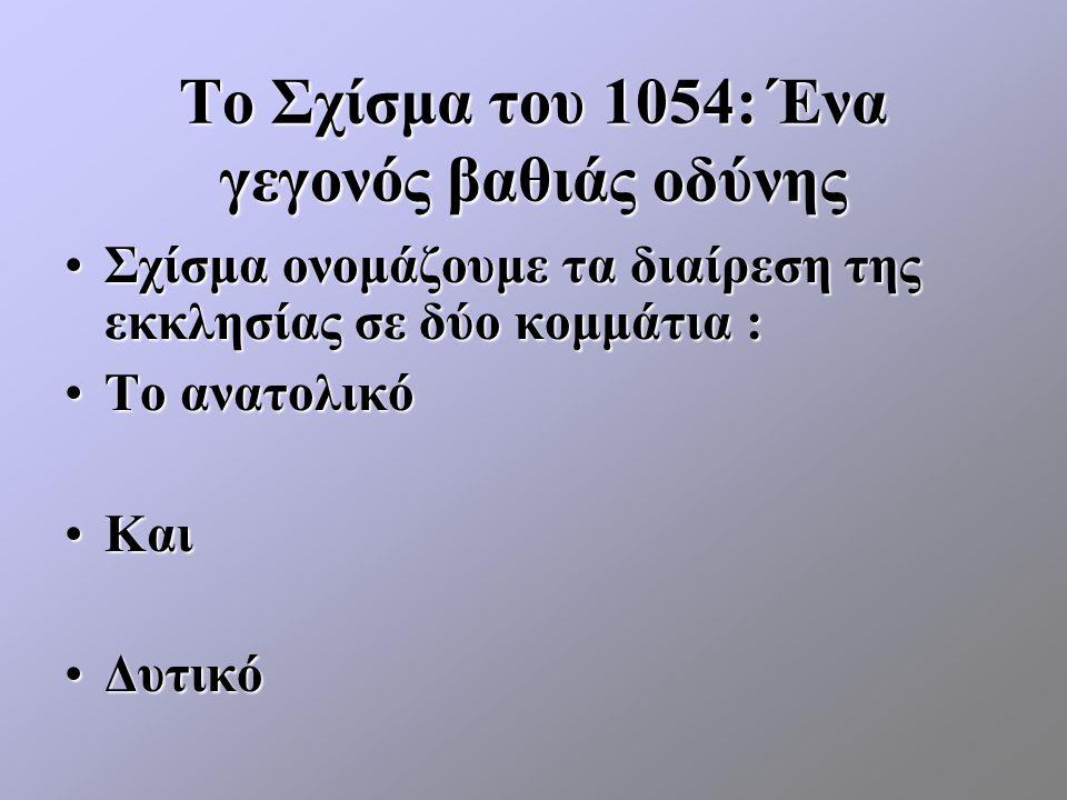 Το Σχίσμα του 1054: Ένα γεγονός βαθιάς οδύνης