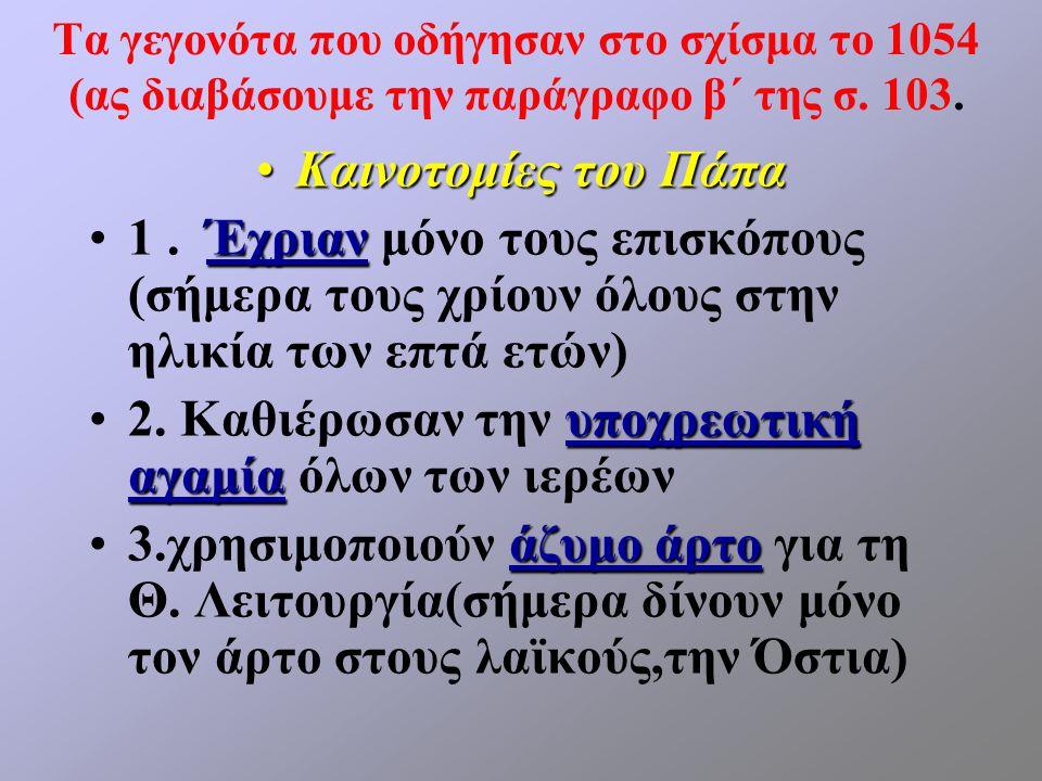 2. Καθιέρωσαν την υποχρεωτική αγαμία όλων των ιερέων