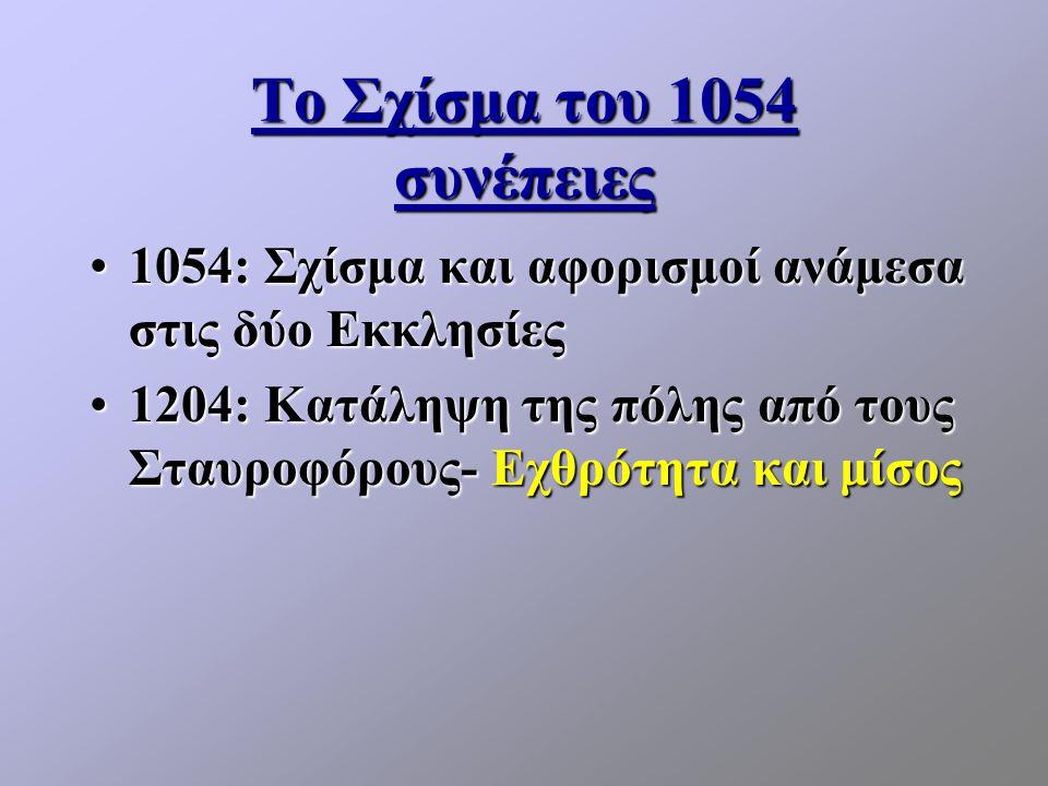 Το Σχίσμα του 1054 συνέπειες