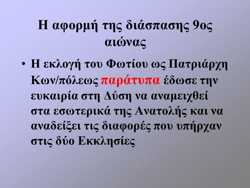 Η αφορμή της διάσπασης 9ος αιώνας