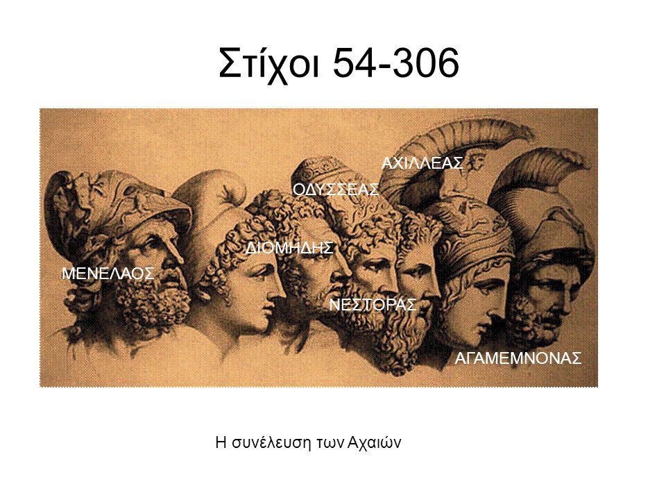 Στίχοι 54-306 ΑΧΙΛΛΕΑΣ ΟΔΥΣΣΕΑΣ ΔΙΟΜΗΔΗΣ ΜΕΝΕΛΑΟΣ ΝΕΣΤΟΡΑΣ ΑΓΑΜΕΜΝΟΝΑΣ