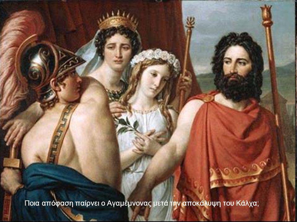 Ποια απόφαση παίρνει ο Αγαμέμνονας μετά την αποκάλυψη του Κάλχα;