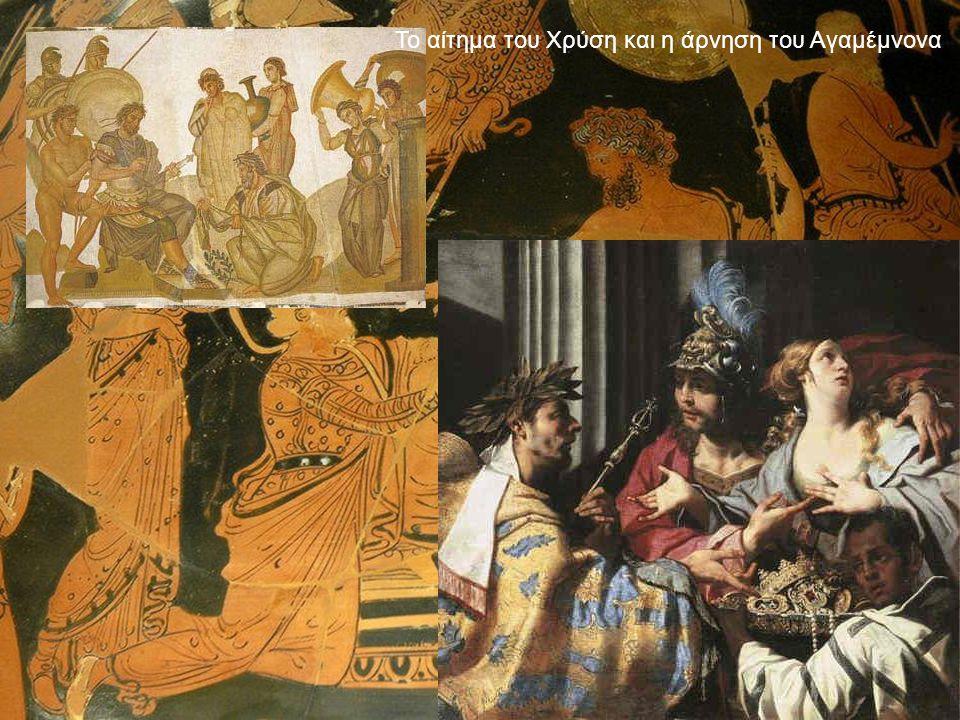 Το αίτημα του Χρύση και η άρνηση του Αγαμέμνονα