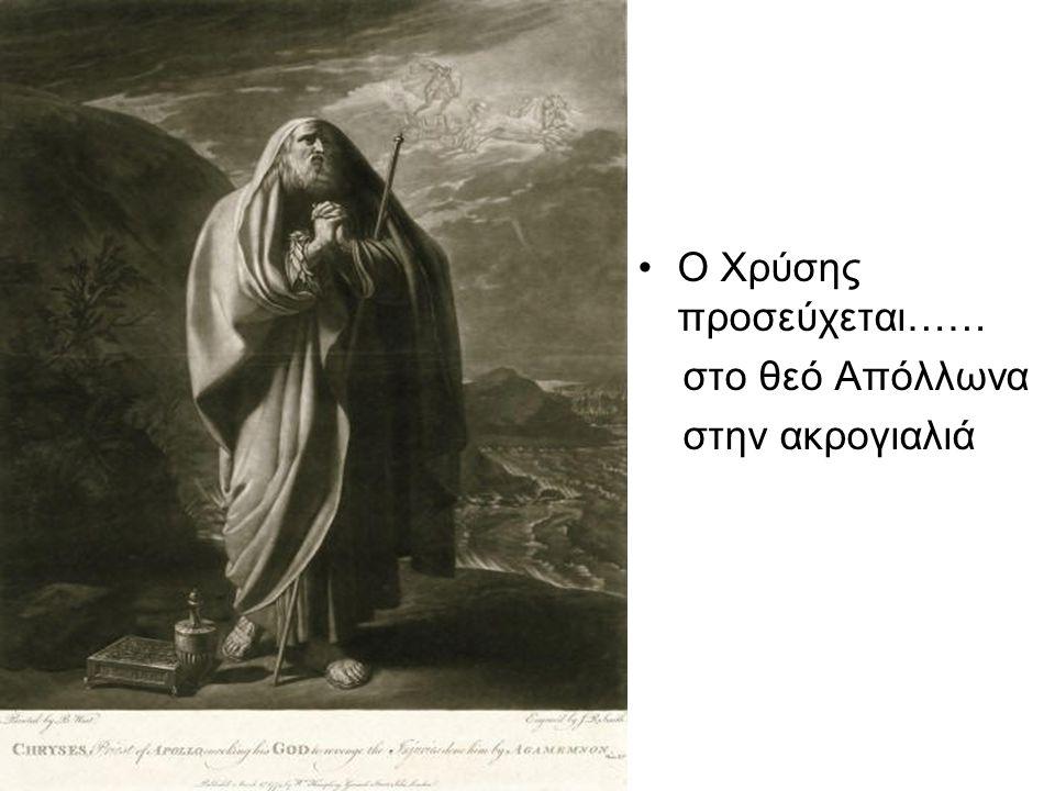 Ο Χρύσης προσεύχεται……