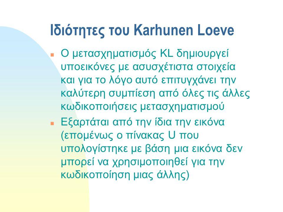 Ιδιότητες του Karhunen Loeve