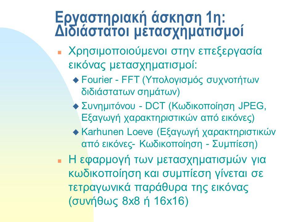 Εργαστηριακή άσκηση 1η: Διδιάστατοι μετασχηματισμοί