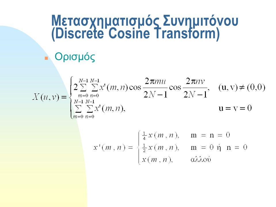 Μετασχηματισμός Συνημιτόνου (Discrete Cosine Transform)