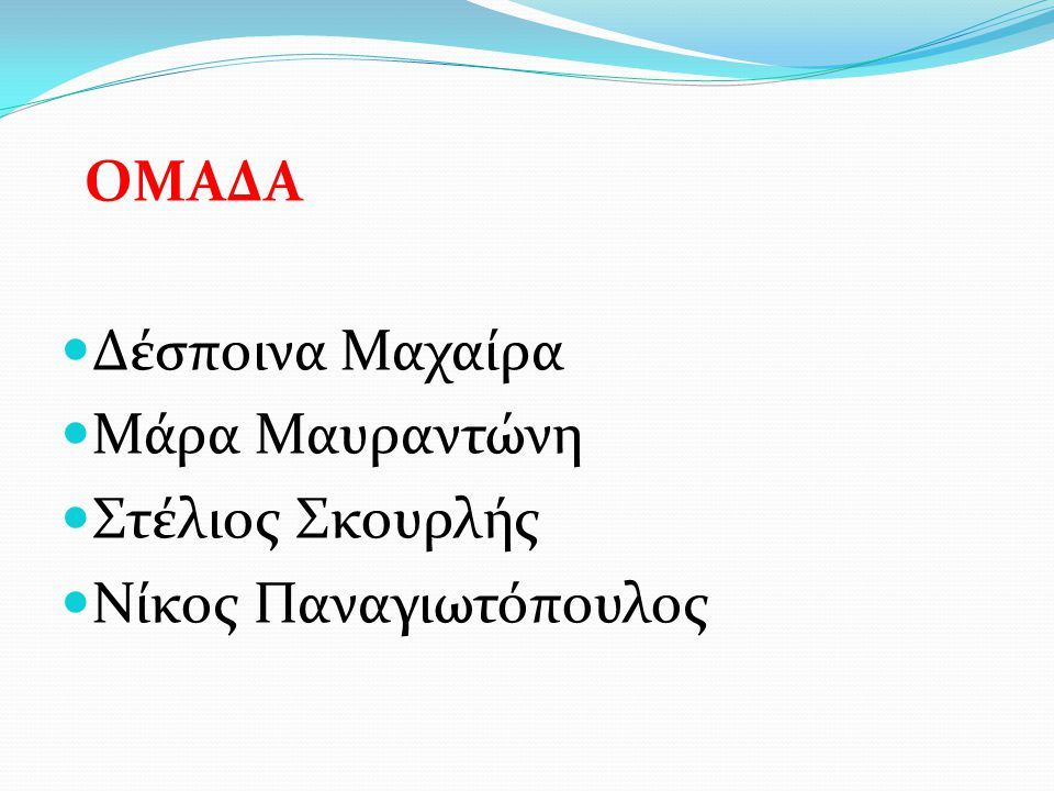 Νίκος Παναγιωτόπουλος