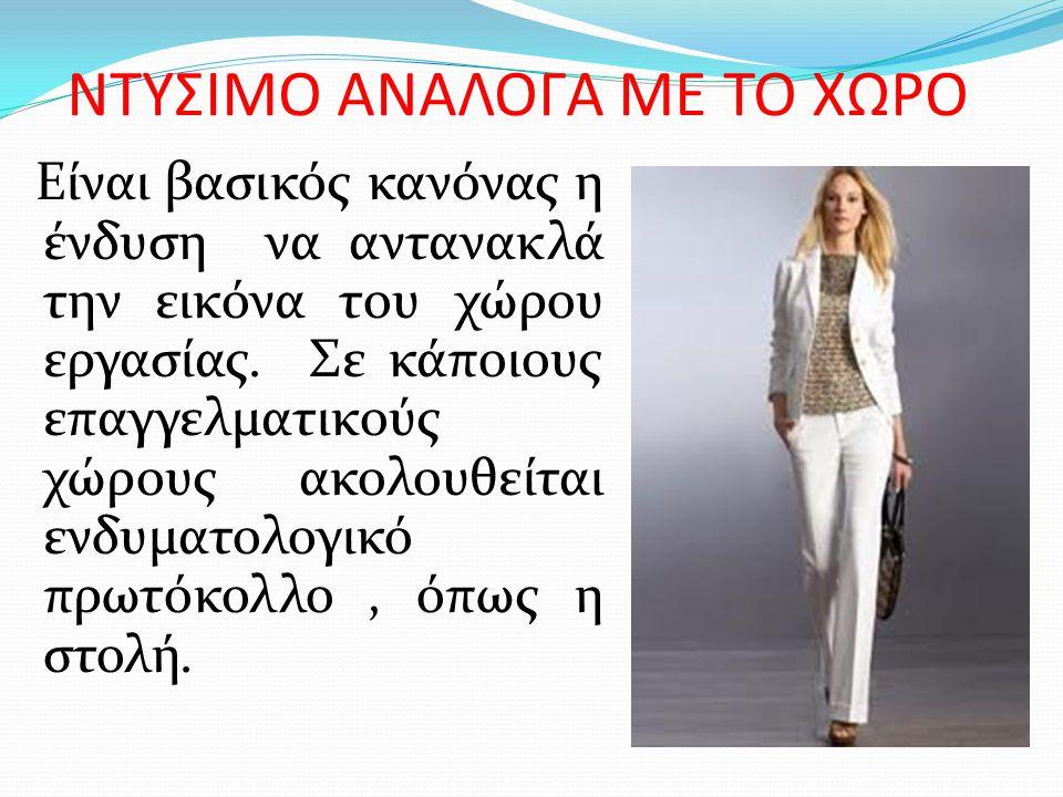 ΝΤΥΣΙΜΟ ΑΝΑΛΟΓΑ ΜΕ ΤΟ ΧΩΡΟ