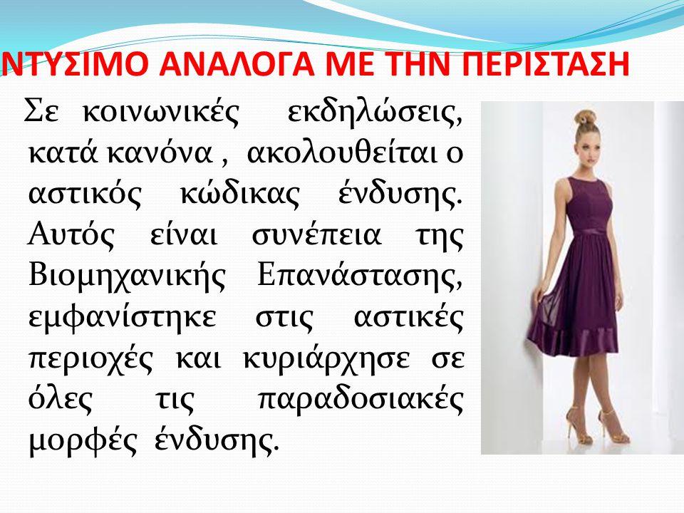 ΝΤΥΣΙΜΟ ΑΝΑΛΟΓΑ ΜΕ ΤΗΝ ΠΕΡΙΣΤΑΣΗ