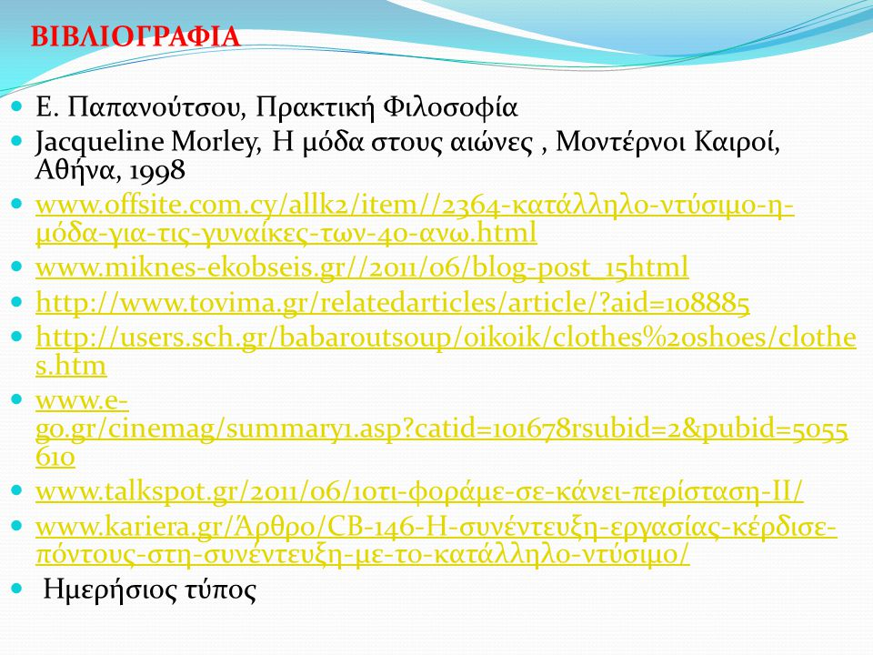 ΒΙΒΛΙΟΓΡΑΦΙΑ Ε. Παπανούτσου, Πρακτική Φιλοσοφία. Jacqueline Morley, H μόδα στους αιώνες , Μοντέρνοι Καιροί, Αθήνα, 1998.