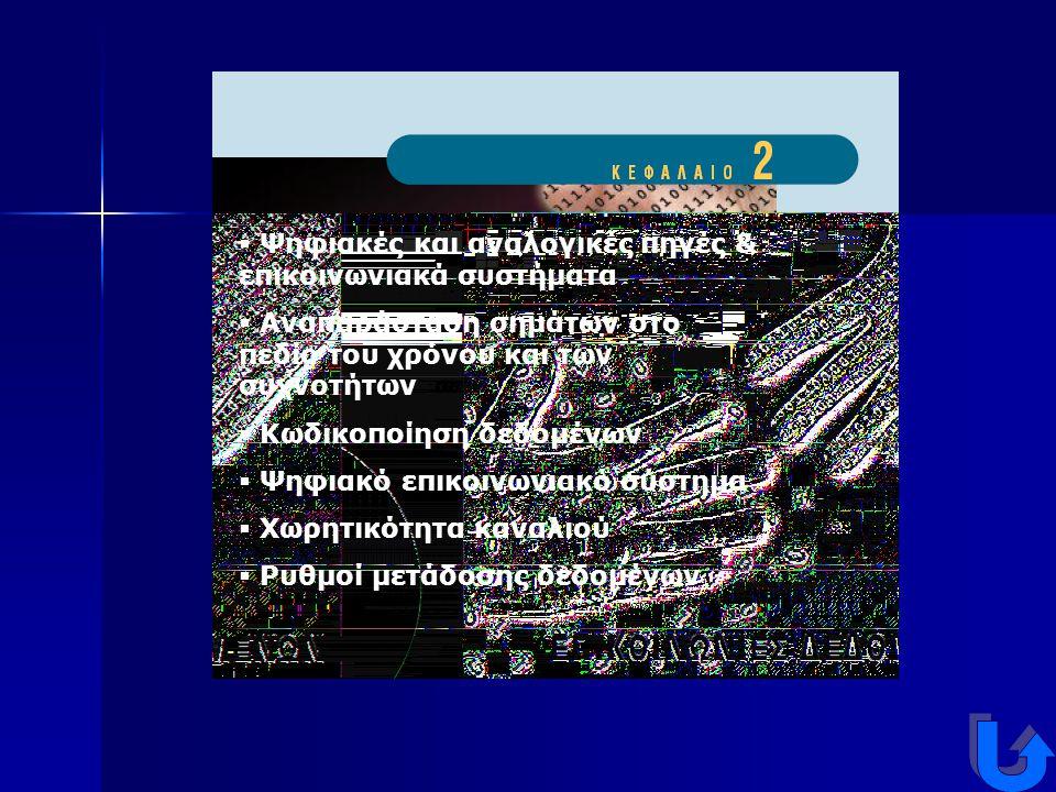 Ψηφιακές και αναλογικές πηγές & επικοινωνιακά συστήματα