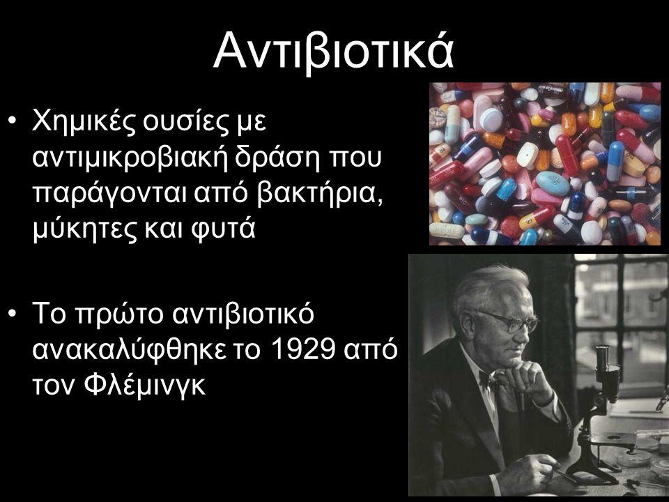 Αντιβιοτικά Χημικές ουσίες με αντιμικροβιακή δράση που παράγονται από βακτήρια, μύκητες και φυτά.