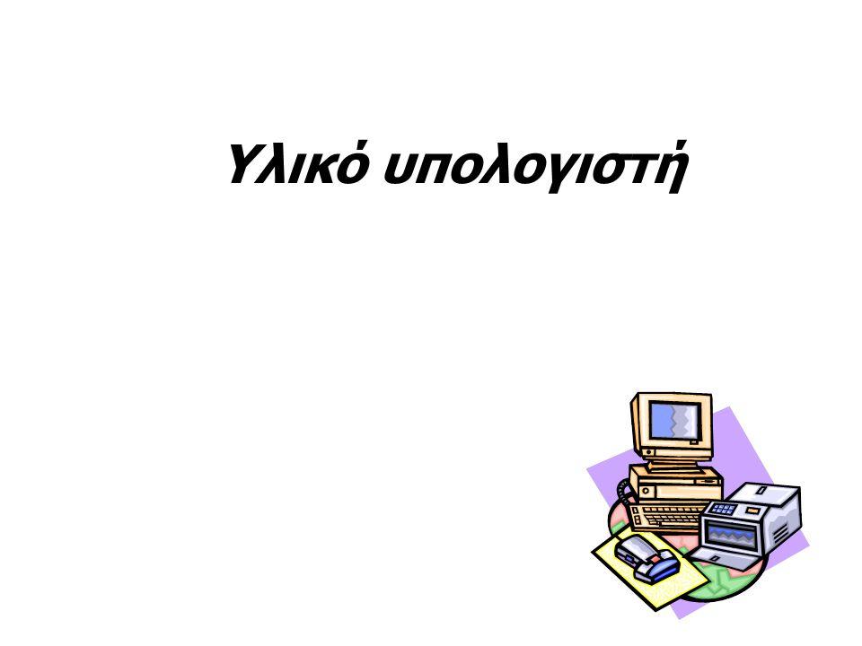 Υλικό υπολογιστή Παρουσίαση επιμορφωτή