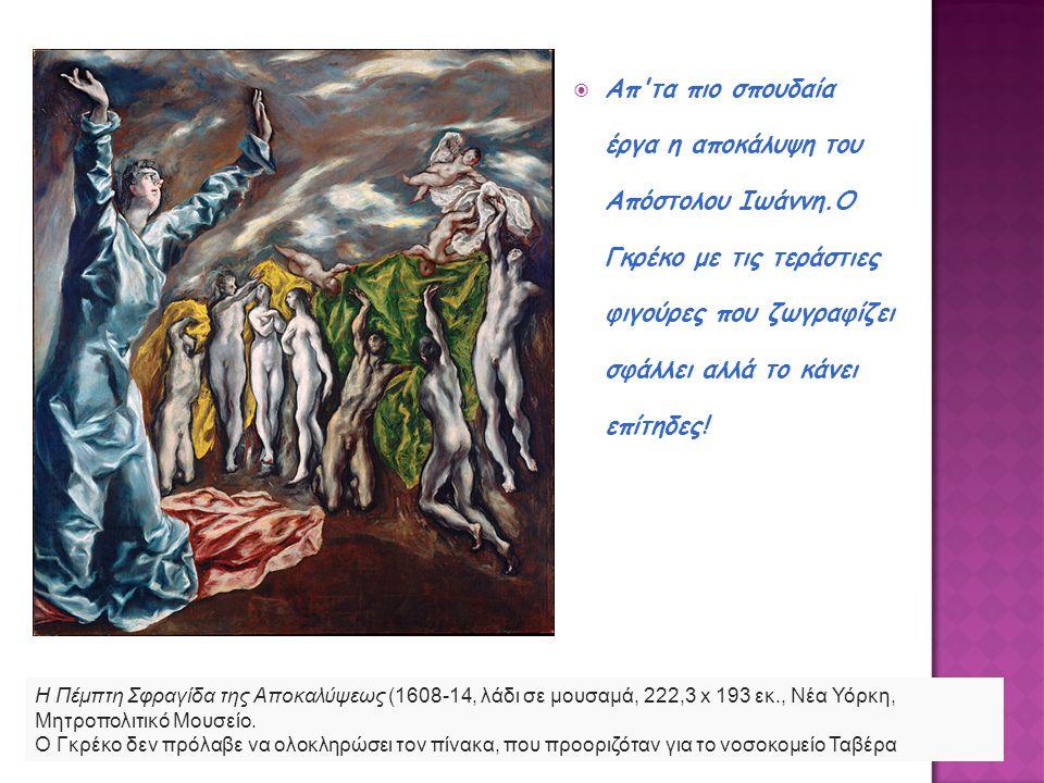Απ τα πιο σπουδαία έργα η αποκάλυψη του Απόστολου Ιωάννη