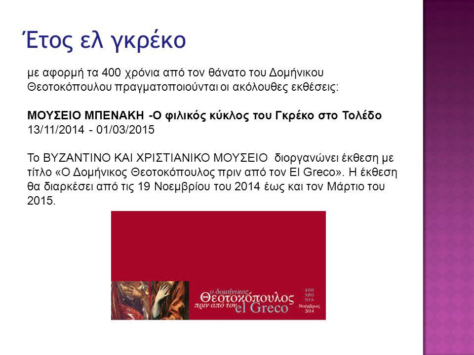 Έτος ελ γκρέκο με αφορμή τα 400 χρόνια από τον θάνατο του Δομήνικου Θεοτοκόπουλου πραγματοποιούνται οι ακόλουθες εκθέσεις: