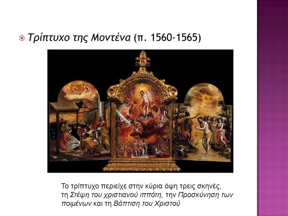 Τρίπτυχο της Μοντένα (π. 1560-1565)