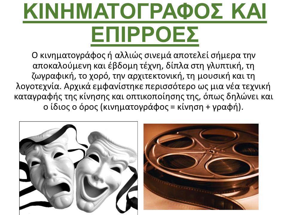 KINHMATOΓΡΑΦΟΣ ΚΑΙ ΕΠΙΡΡΟΕΣ