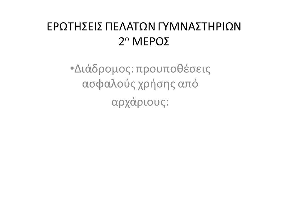 EΡΩΤΗΣΕΙΣ ΠΕΛΑΤΩΝ ΓΥΜΝΑΣΤΗΡΙΩΝ 2ο ΜΕΡΟΣ