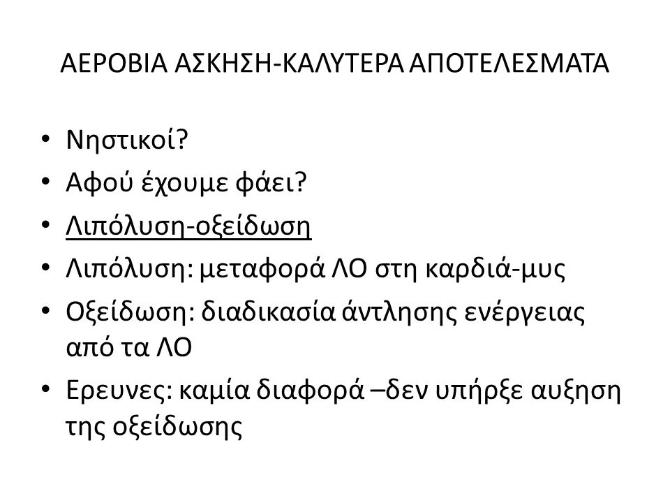 ΑΕΡΟΒΙΑ ΑΣΚΗΣΗ-ΚΑΛΥΤΕΡΑ ΑΠΟΤΕΛΕΣΜΑΤΑ