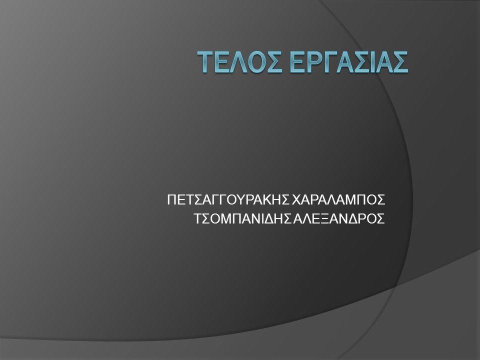 ΠΕΤΣΑΓΓΟΥΡΑΚΗΣ ΧΑΡΑΛΑΜΠΟΣ ΤΣΟΜΠΑΝΙΔΗΣ ΑΛΕΞΑΝΔΡΟΣ
