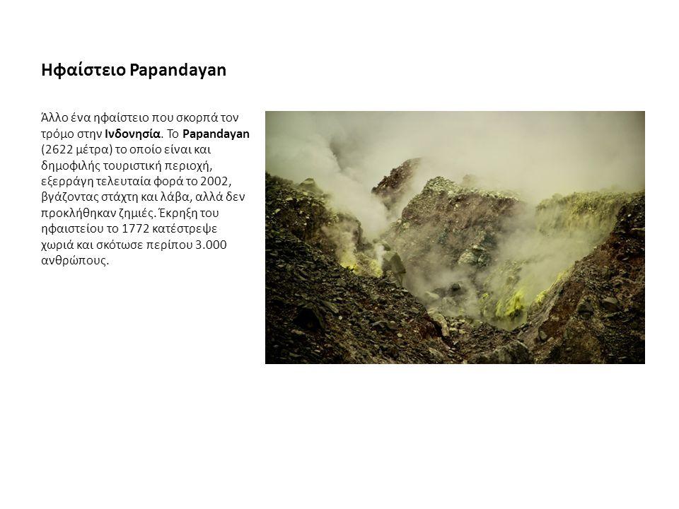 Ηφαίστειο Papandayan