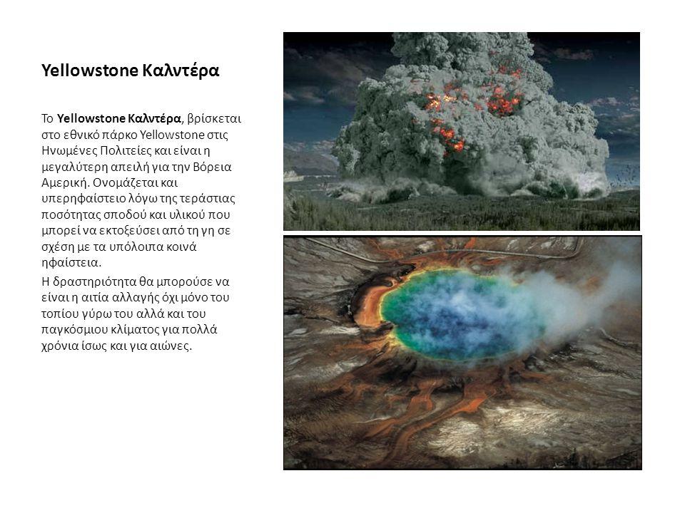 Yellowstone Καλντέρα